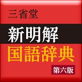 【販売終了】新明解国語辞典 第六版 (三省堂)