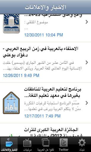 صوت العربية