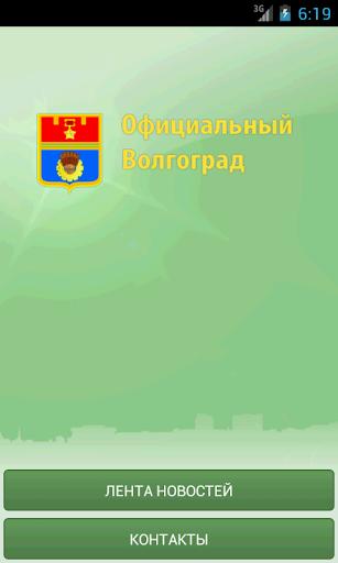 Официальный Волгоград