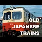 PhotoAlbum:OLD JAPANESE TRAINS