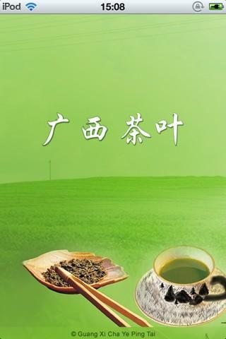 广西茶叶平台