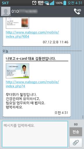 나보고 전자명함(e-card) 시스템 (무료) Εφαρμογές (apk) δωρεάν download για το Android/PC/Windows screenshot