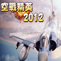 空戰精英2012 icon