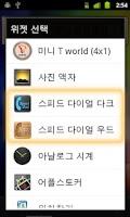 Screenshot of Speed Dial Wood Widget