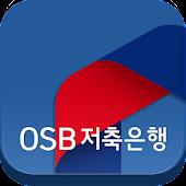OSB저축은행 스마트뱅킹