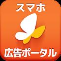 広告ポータル icon