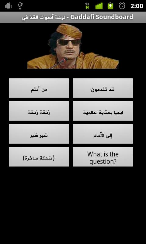 Gaddafi Soundboard القذافي- screenshot