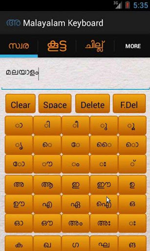 Easy Malayalam Keyboard