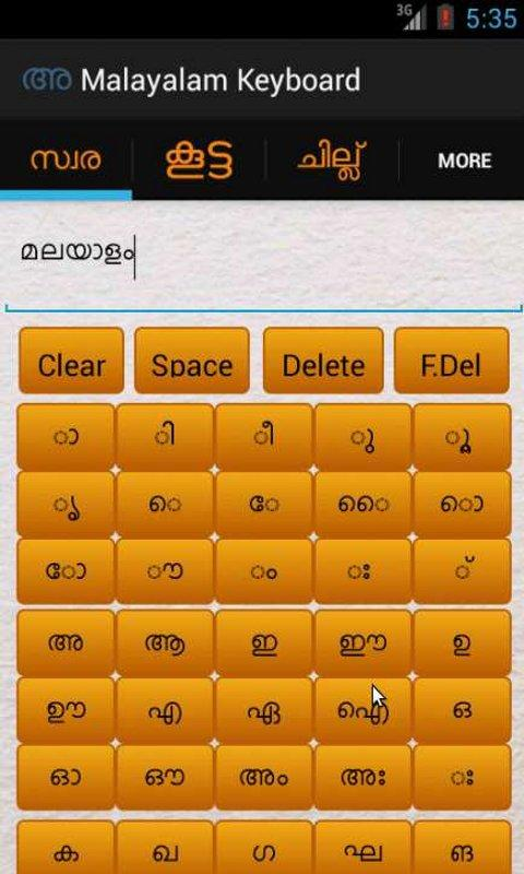 Easy Malayalam Keyboard - screenshot