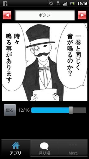 【免費漫畫App】[無料漫画]世にも怖い漫画vol2(オカルト/不気味/後味悪-APP點子