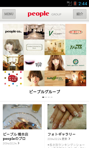 People Beauty(ピープル ビューティ)
