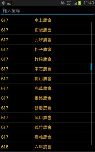 【免費工具App】台灣銀行代碼速查-APP點子