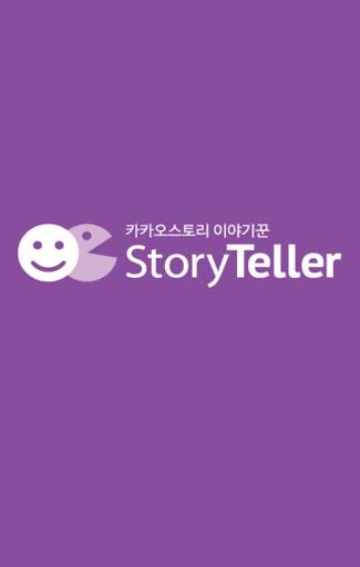 스토리텔러 - 카카오스토리 이야기꾼