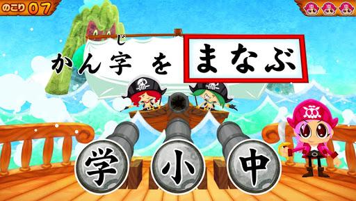 無料教育Appの国語海賊〜1年生編〜 子供向け学習アプリ|HotApp4Game