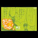 おたちゅ! 第8集 logo