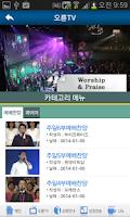 Screenshot of 오륜교회