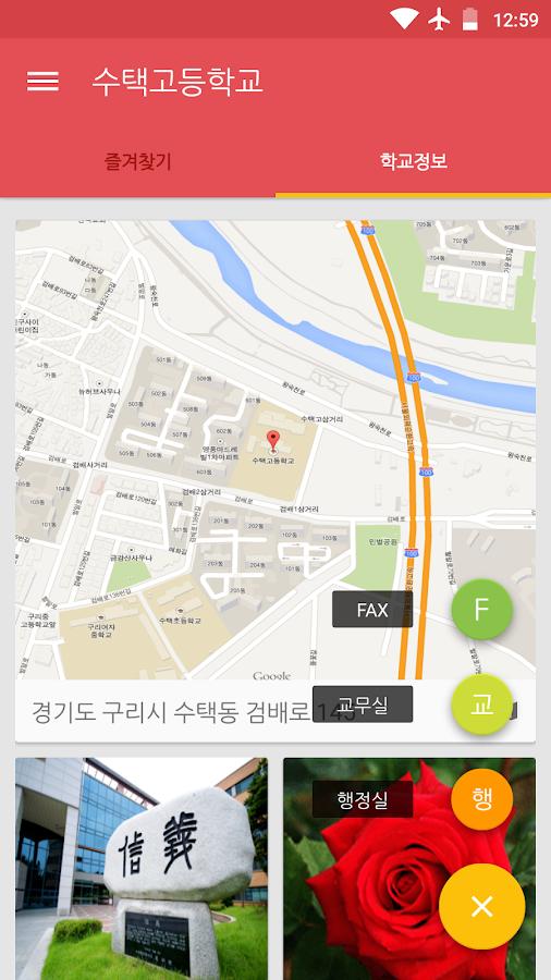 수택고등학교- screenshot