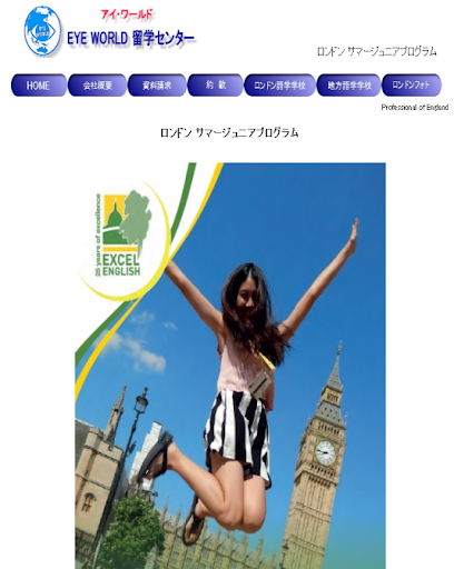 玩免費教育APP|下載イギリス留学(EYEWORLD) app不用錢|硬是要APP