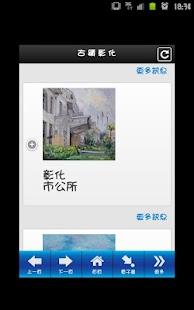 玩旅遊App|古蹟彰化免費|APP試玩