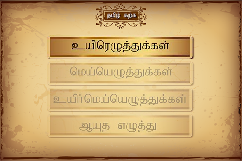 Learn and Write Tamil Letters