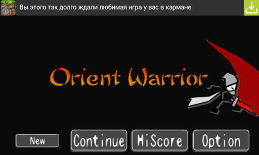 Orient Warrior