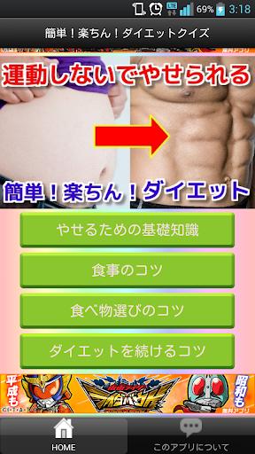 簡単!楽ちん!ダイエットクイズ