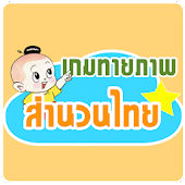 เกมทายภาพปริศนาสำนวนไทย 2015
