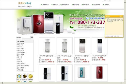 【免費商業App】웅진코웨이,공기청정기추천,비데렌탈,웅진코웨이렌탈-APP點子