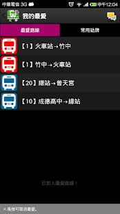 免費交通運輸App|新竹搭公車 - 即時動態時刻表查詢|阿達玩APP