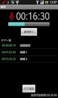 Screenshot of Animo Recorder