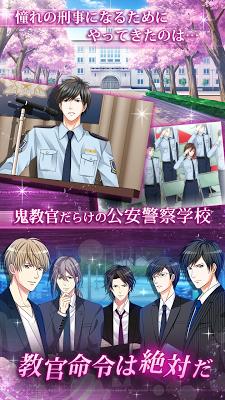 恋人は公安刑事 - screenshot