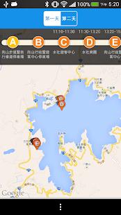 旅行台灣 - screenshot thumbnail
