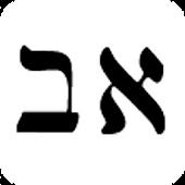 Hebrew Alpha Bet