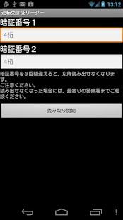 IC運転免許証リーダー- screenshot thumbnail
