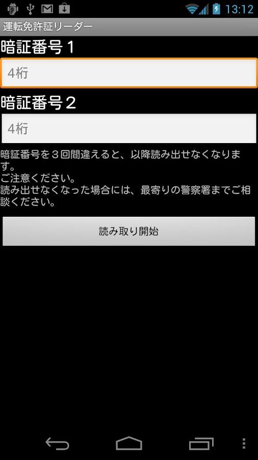 IC運転免許証リーダー- screenshot