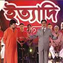 Bangladeshi Magazine Ittadi logo