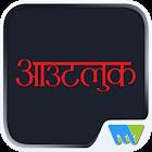 Outlook Hindi icon