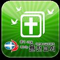 율전교회 icon