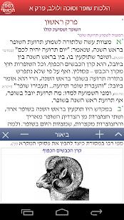 Rambam Plus - Mishneh Torah - náhled