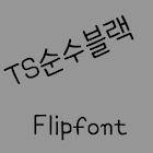 TSpureblack Korean FlipFont icon