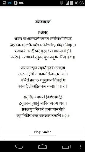 Sundarkand Audio - Hindi Text