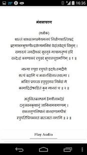 Sundarkand Audio - Hindi Text - screenshot thumbnail