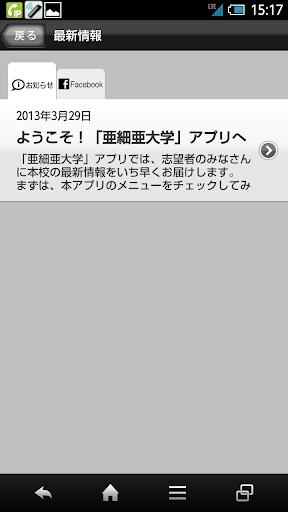 【免費教育App】亜細亜大学-APP點子