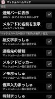 Screenshot of マッシュルームパック