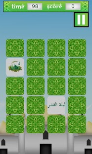 Islamic Memory Game - screenshot thumbnail