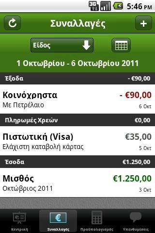 imoney.gr - screenshot