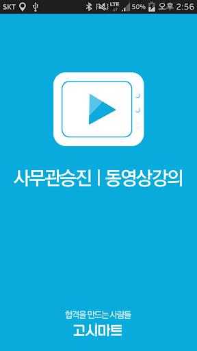 사무관승진 동영상강의-고시마트