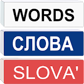 Russian Words PRO