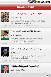 News Egypt screenshot 1