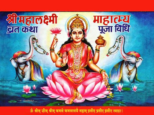 Shree Mahalaxmi Vrat - Hindi
